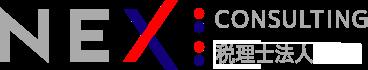 NEXコンサルティング|NEX税理士法人